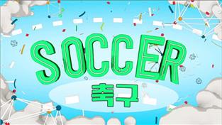 스포츠 과학교실, 축구/육상