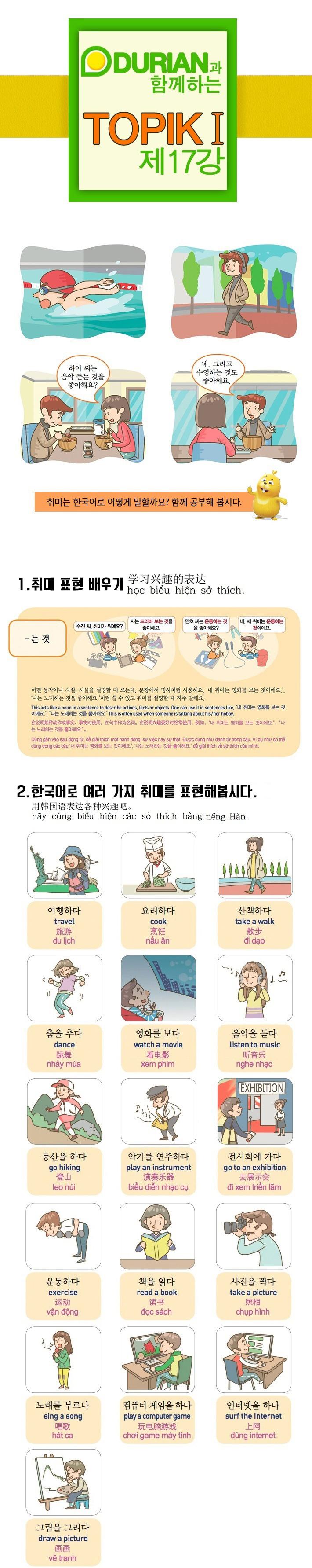 두리안과 함께하는 TOPIK 1 제 17강