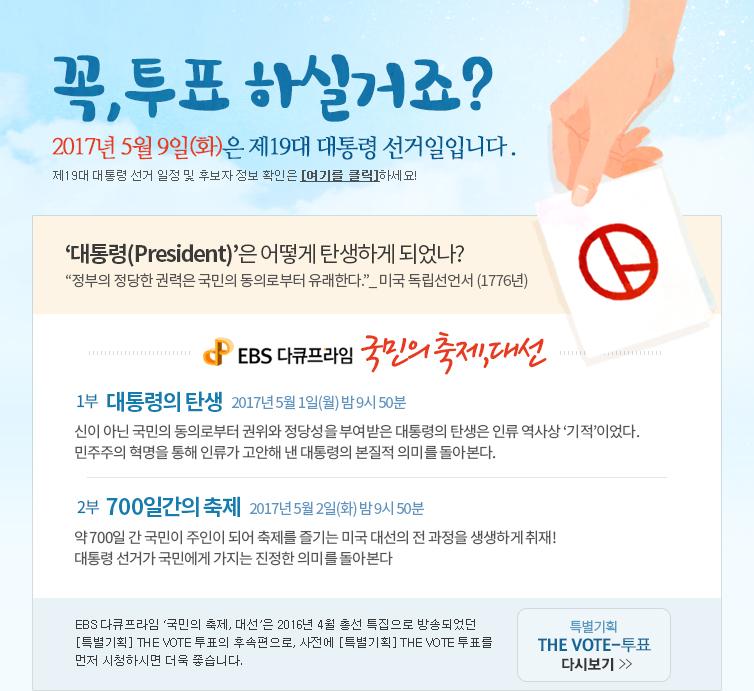꼭,투표 하실거죠? ㅣ 2017년 5월 9일(화)은 제19대 대통령 선거일입니다 .