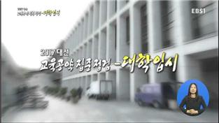 EBS 교육 대토론, 2017 대선 교육공약 집중 점검 - 대학입시