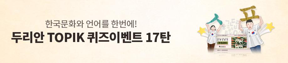 한국문화와 언어를 한번에! 두리안 TOPIK퀴즈 이벤트 9탄! 1월23일(월)~2월1일(수)
