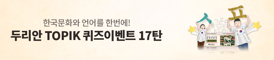 두리안 TOPIK 퀴즈 이벤트 17탄