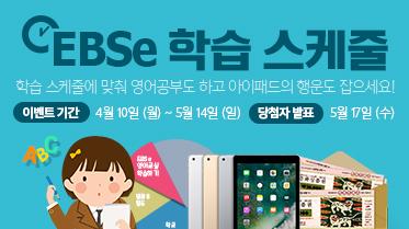 EBSe 학습 스케줄 이벤트, 학습 스케줄에 맞춰 영어공부도 하고 아이패드의 행운도 잡으세요!