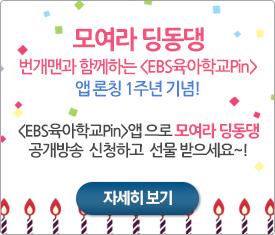모여라 딩동댕 번개맨과 함께하는 <EBS육아학교Pin>앱 론칭1주년 기념! <EBS육아학교Pin>앱 으로 <모여라 딩동댕> 공개방송 신청하고 선물 받으세요~!