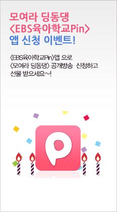 모여라 딩동댕 <EBS육아학교Pin>앱 신청 이벤트! <EBS육아학교Pin>앱 으로 <모여라 딩동댕> 공개방송 신청하고 선물 받으세요~!