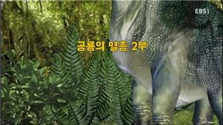 허풍선이 과학쇼 시즌2, 공룡의 멸종 2부