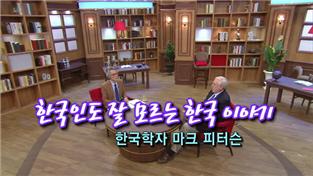EBS 초대석, 한국인도 잘 모르는 한국 이야기 - 한국학자 마크 피터슨