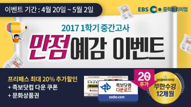 2017 중간고사 만점예감 이벤트