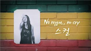 EBS 스페이스 공감, 1322회 - No reggae, no cry 스컬 ( 스컬 )