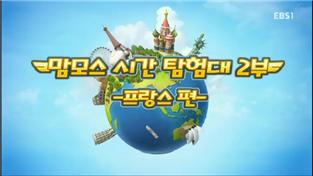 출동! 슈퍼윙스 시즌2, 맘모스 시간 탐험대 (2) (프랑스 편)