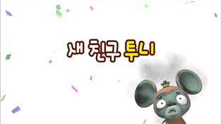 코코몽3, 새 친구 투니 외