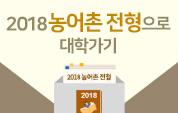 2018 농어촌 전형으로 대학가기