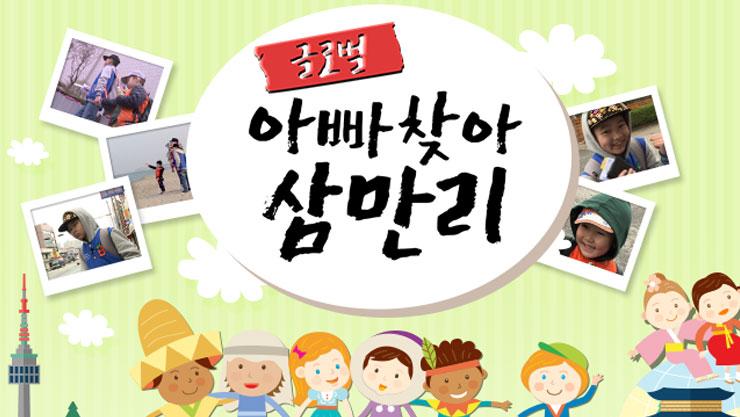 아빠찾아 삼만리, 신문배달소년 모히율의 꿈