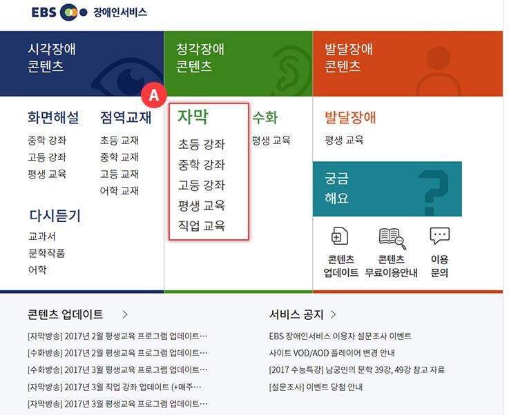 자막 메인페이지의 메뉴위치