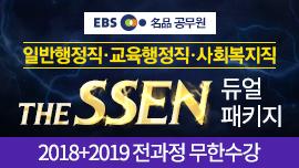 [공무원] 2018+2019 THE SSEN 듀얼 패키지(교재포함)