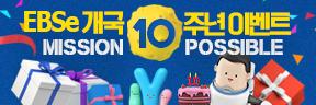[EBSe] EBSe 개국 10주년 이벤트 - Mission 10 Possible
