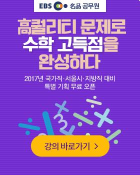 2017 대비 수학 고득점 엄선18제