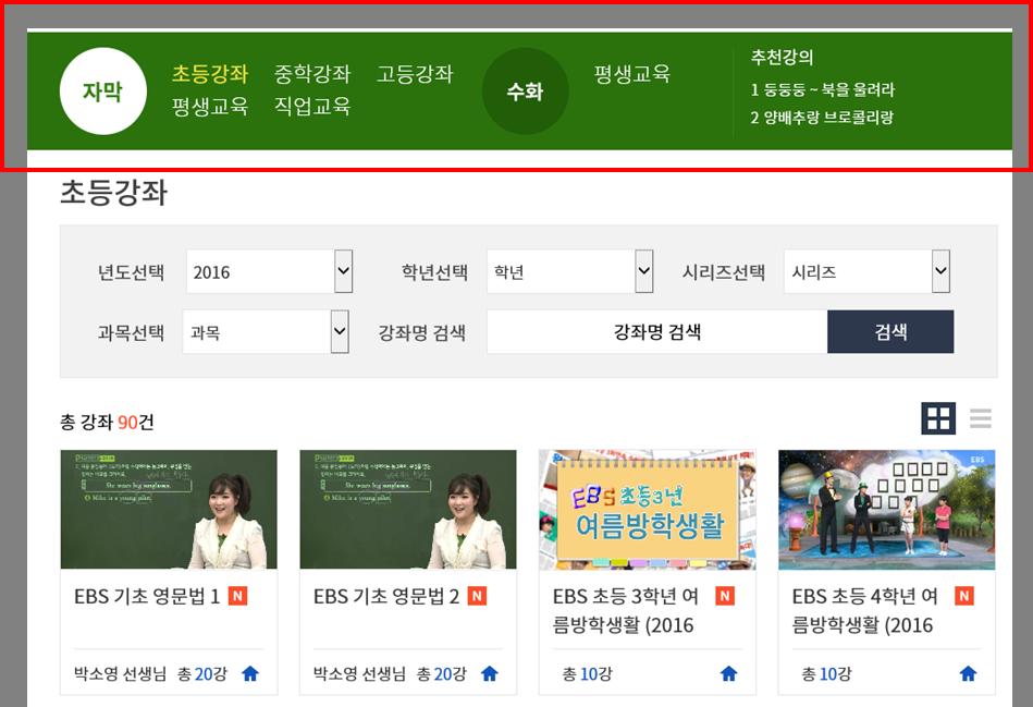 ebs 장애인 사이트 ㅣ 청각장애콘텐츠 메뉴에 자막