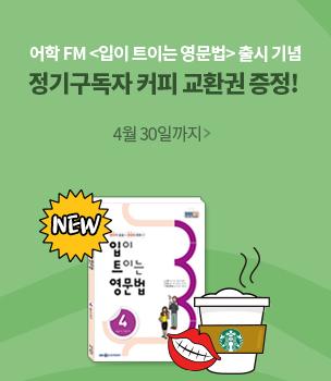 어학 FM <입이 트이는 영문법> 출시 정기구독자 커피 교환권 정정 4월 30일까지