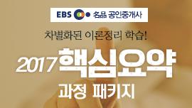 [공인중개사] EBS 2017 핵심요약 과정 패키지