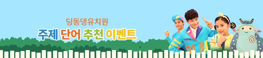 딩동댕유치원 주제 단어 추천 이벤트 5월9일(수)~5월31일(수)