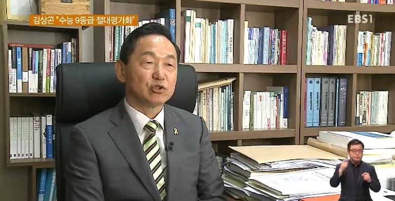 """[단독] 김상곤 """"2021학년도 수능부터 9등급 절대평가"""""""