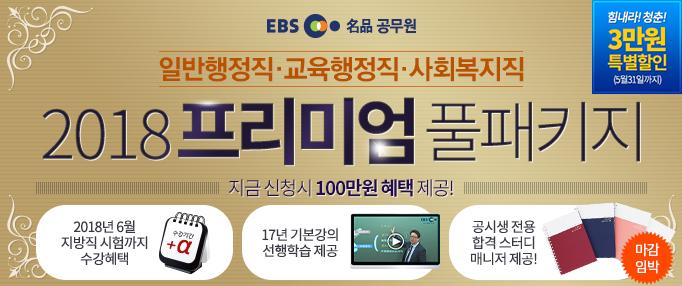 2018 프리미엄 풀패키지★이벤트