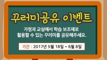 꾸러미 공유 이벤트, 가정과 교실에서 학습 보조재로 활용할 수 있는 꾸러미를 공유해주세요, 기간 2017년 5월 18일 ~ 6월 8일