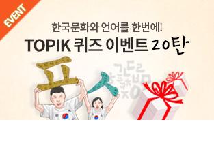 TOPIK 퀴즈 이벤트 20탄