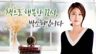책으로 행복한 12시, 박소현입니다.