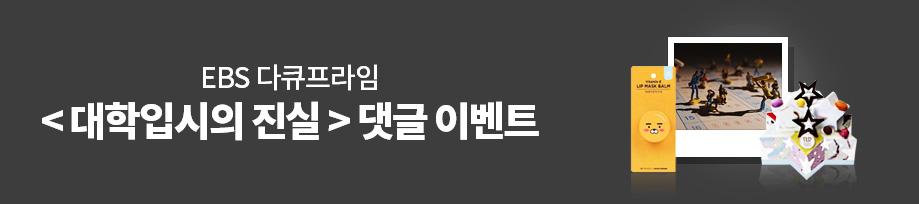 다큐프라임 <대학입시의 진실>댓글  이벤트