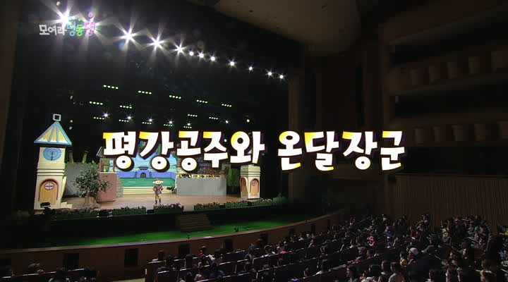 모여라 딩동댕, 가짜 번개맨 소동1 / 평강공주와 온달장군