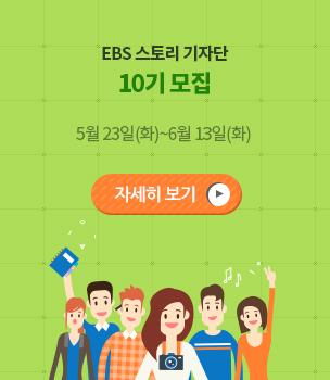 EBS 스토리 기자단은 EBS 공식 소셜미디어인 EBS 스토리를 통해 EBS를 알리고, 시청자들과 소통하는 역할을 합니다.