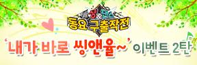싱앤댄스 '내가 바로 씽앤율~' 이벤트2탄