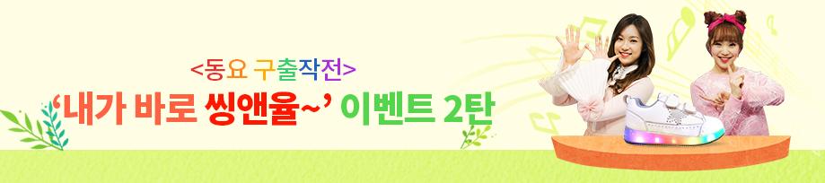 <동요 구출작전>  '내가 바로 씽앤율~' 이벤트2탄 5월 2일(화)~상시모집