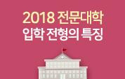 2018학년도 전문대학 입학전형의 특징
