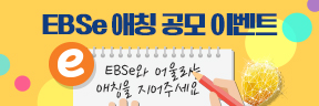 [EBSe] EBSe 애칭 공모 이벤트