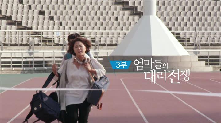 다큐프라임, <대학 입시의 진실> 3부 엄마들의 대리전쟁