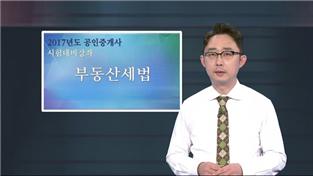 2017년도 공인중개사 시험대비강좌, 부동산세법 제8강