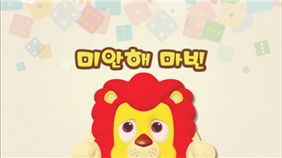 주사위 요정 큐비쥬, 미안해 마빈