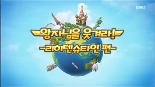출동! 슈퍼윙스 시즌2, 왕자님을 웃겨라! (리히텐슈타인 편)