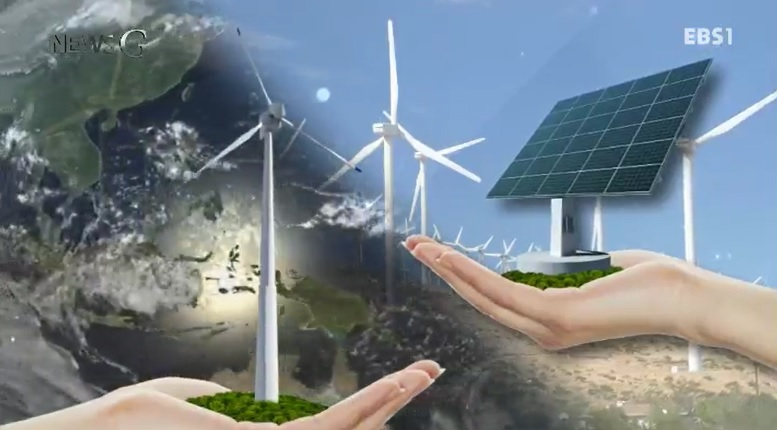 <뉴스G> 도전! 100% 깨끗한 전기