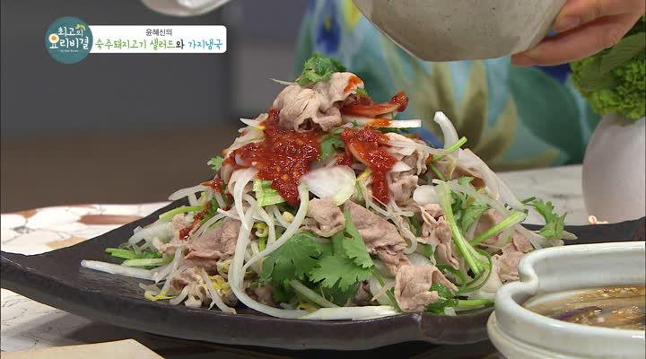 최고의 요리비결, 윤혜신의 숙주돼지고기 샐러드와 가지냉국