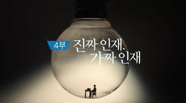 다큐프라임, <대학 입시의 진실> 4부 진짜 인재, 가짜 인재