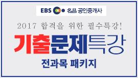 [공인중개사] EBS 2017 기출문제특강(7개년)