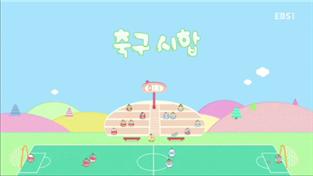 몰랑, 축구 시합/썰매