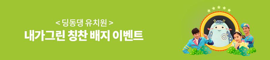 딩동댕 유치원<br>칭찬 배지 이벤트
