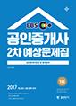 2017 2차 예상문제집 공인중개사법령 및 중개실무