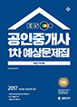 2017 1차 예상문제집 부동산학개론