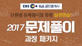 [공인중개사] EBS 2017 문제풀이 과정 패키지